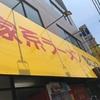 ラーメン@まこと家 青物横丁 大井町