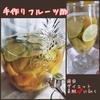 【疲労・ダイエット・美肌・リフレッシュ】飲んで4つの効果♡氷砂糖不要おいしい手軽フルーツ酢 (果実酢)