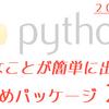 【2020年版】とりあえず入れておくべきおすすめPythonパッケージ25選【Python】