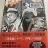 「フィルムノワール/黒色影片」矢作俊彦
