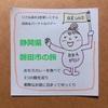 【日本を楽しむ】前旅BBAガイドの「静岡県 磐田市」おもろカレーに3つの館を巡る旅