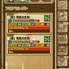 サモンズボード ガンホーマウンテン 暗黒の女神 冥 ミッション