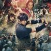 九州大学出身✨原泰久さんのマンガを実写化‼️『キングダム』-今、キてる映画シリーズ