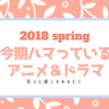 2018年春|今期ハマっているアニメとドラマ『笑いと癒し盛りだくさん』