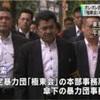 神戸長田警察最強説(その2)
