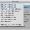 InDesignのクイック適用をスクリプトランチャーとして使う