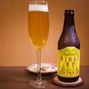 富士桜高原麦酒「ヴァイツエン」エールビールのイメージを覆す醸造所の集大成