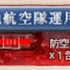 【艦これ】威風堂々 出撃!栗田艦隊/シブヤン海海戦(18冬イベE-2)