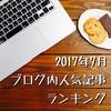 2017年7月人気記事ランキングTOP5★