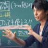 【目からウロコ!】スタディサプリの関正夫先生(英語)は神講師⁈