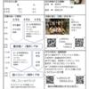 2021年度若林ゼミ紹介(5月4日更新)