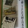 『漫画で描こうとした大陸と日本青年』(愛知大学東亜同文書院ブックレット②)再読
