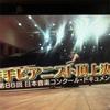 日本音楽コンクールピアノ部門ドキュメンタリー