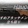 【CoD BOCW】「Hauor 77」使ってみた!おすすめアタッチメントも紹介!