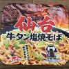 【ご当地カップ焼きそば】仙台名物牛タン風味の塩焼きそば