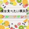 横浜水信のフルーツサンドがかなり美味しくて思わずオススメしちゃう話