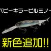【イマカツ】プラグとソフトテールを併合したミノー「ベビーキラービルミノー」に新色追加!