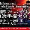 試合結果|【JFKO】第1回国際フルコンタクト空手道選手権大会