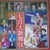 七月大歌舞伎 海老蔵奮闘公演(写真)