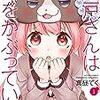 【50%OFF】猫戸さんは猫をかぶっている1巻~3巻【kindle電子書籍コミックセール情報】