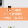 はてなブログ4か月目のPV・収益を公開&今後の方針!!