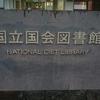 いま、ふたたびの国会図書館へ