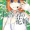五等分の花嫁10巻を読んだ感想