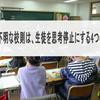 意味不明な校則は、生徒を思考停止にする4つの理由【校則】【学校】