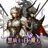 #110 『決戦! 四天王』(景山将太/黒騎士と白の魔王/iOS・And)