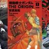 【終了】KADOKAWAガンダムコミックフェア!『THE ORIGIN』『クロスボーン・ガンダム』『逆襲のシャア ベルトーチカ・チルドレン』など
