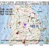 2017年09月12日 10時38分 岩手県内陸北部でM3.8の地震