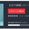 iOSアプリその1:Swift4でマップアプリを作ってみる