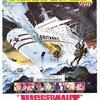 「ジャガーノート」不敗のチャンプ、ファロン少佐は豪華客船ブリタニック号へ・・・