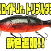 【イマカツ】ブラックバスに似たビッグベイト「バスロイドJr. トリプルダブル」に新色追加!