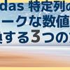 pandas 特定列の値をユニークな数値IDに変換する3つの方法