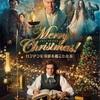 『Merry Christmas! ロンドンに奇跡を起こした男』鑑賞レビュー