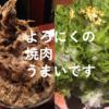 これぞ東京の焼肉「よろにく」は予約が取れたらすごくうれしいお店