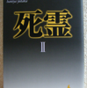 埴谷雄高「死霊 II」(講談社文芸文庫)「第五章 夢魔の世界」-2 スパイ査問事件