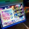 8月19日 リフレッシュオープンとスロパチステーション潜入取材の入ったマルハン茅ケ崎店に午後から行ってきました。
