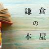 鎌倉本屋9選!地元に愛された書店から日本唯一の仕掛け絵本のお店まで