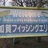 """加賀 """"百万石"""" で佐野ラーメンフィッシング^^"""