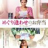 映画『めぐり逢わせのお弁当』監督:リテーシュ・バトラ、2013年