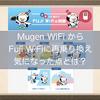 ポケットWiFi対決!Mugen WiFi から Fuji WiFiに再乗り換え!?通信速度や気になった点をご紹介します