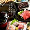 【オススメ5店】出雲市(島根)にある和食が人気のお店