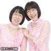 『ニンゲン観察バラエティ モニタリング』で阿佐ヶ谷姉妹にドッキリ 驚きぶりが話題