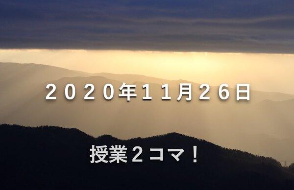【ルーティン】理学療法士1年目の2020年11月26日