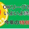 Adv'19-01_OKリーグ2019 中間順位発表(12月時点)&今年度の特別賞情報!