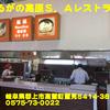 岐阜県(18)~ひるがの高原S.A上りレストラン~