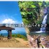 御岳山と日の出山ハイキング!東京近郊で大自然を感じながら歩く!