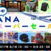 ANAスーパーセール 海外旅作 クアラルンプール4日間29800円~ 石垣発着でPP単価約5.75